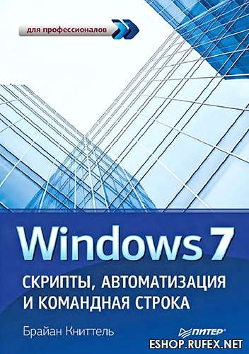 Книга Windows Seven - скрипты, автоматизация и командная строка