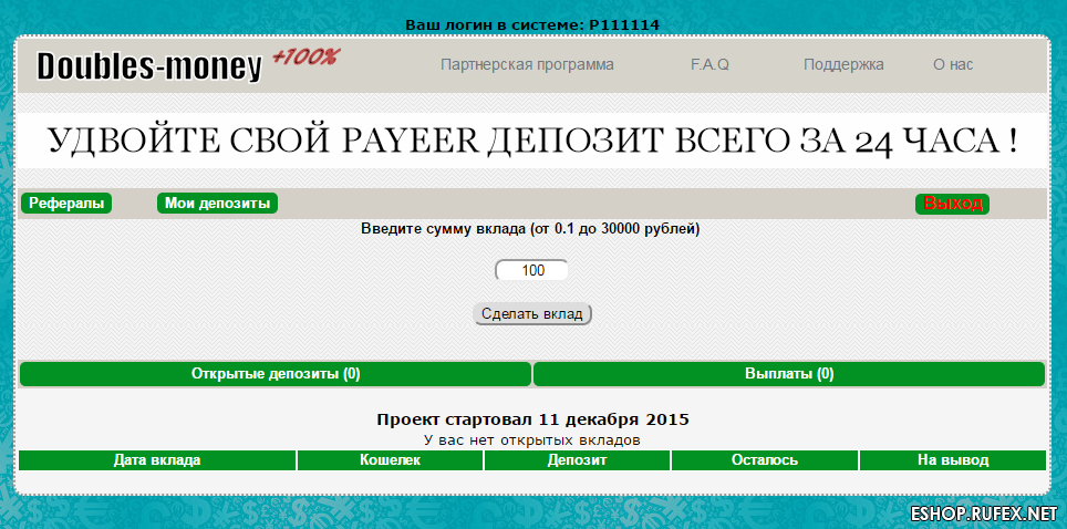 Удвоитель Double Money Payeer