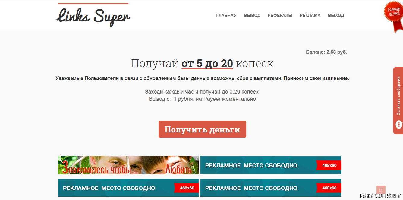 Links Super - Payeer заработок
