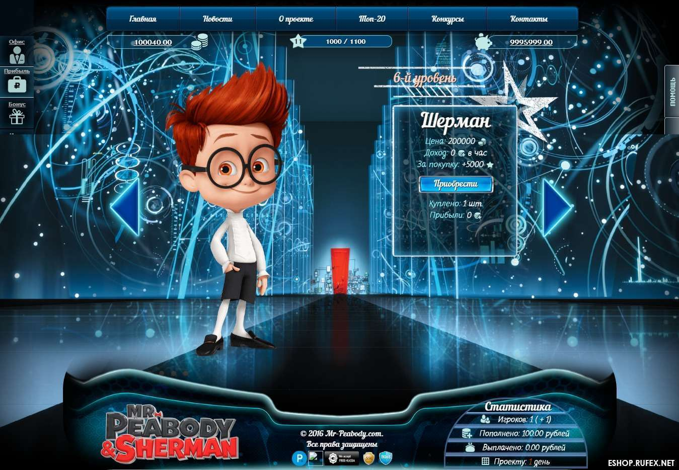 Mr. Peabody & Sherman дёшево