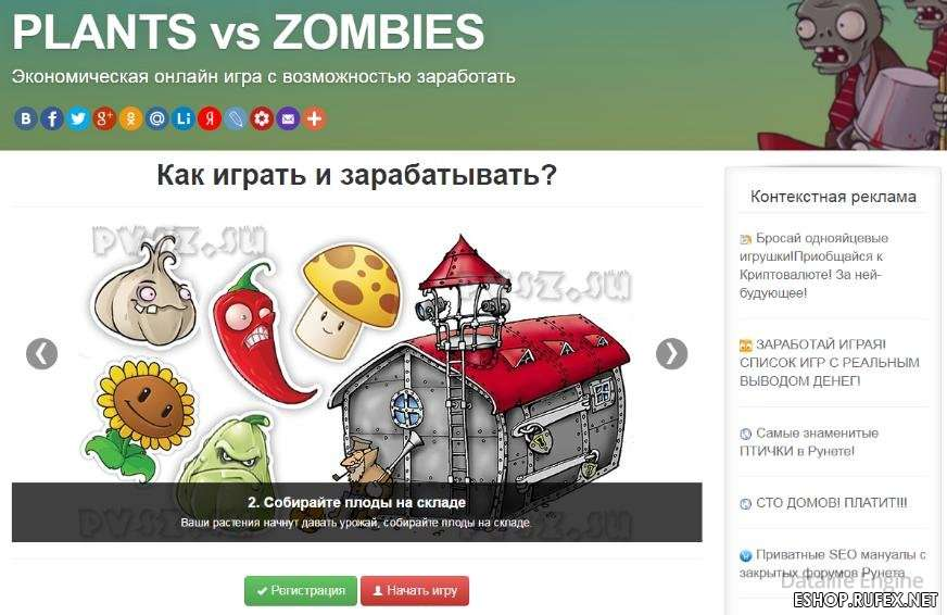 Скрипт игры Plants vs Zombies дёшево