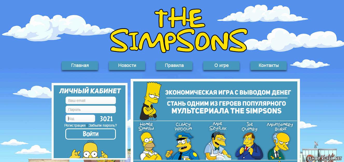 Ферма The Simpsons (Симпсоны)