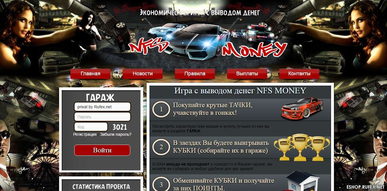 Новый скрипт фермы NFS Money (Need For Sped MostWanted)