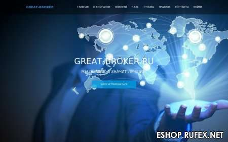HYIP Great Broker