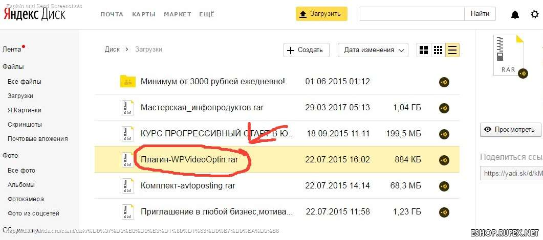 Плагин VideoOptin для WordPress