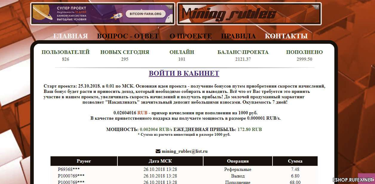 Mining_rubles