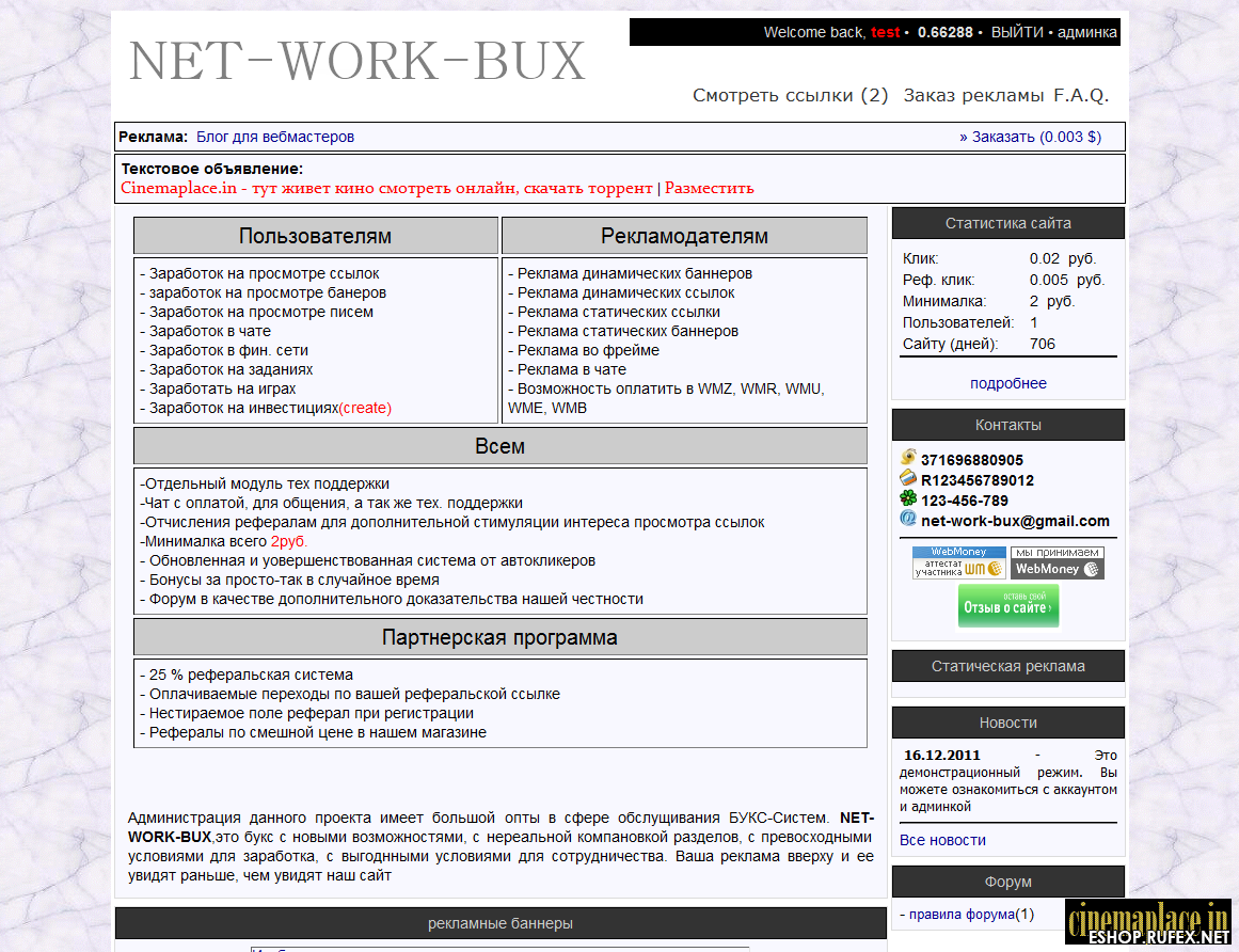 Net-work-bux v.2 by artemmian [free]